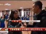 """【现场直播】文化惠民让群众共享文化""""大餐""""-20201130"""