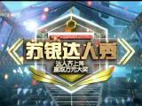 苏银达人秀总决赛花絮-20201127