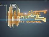 都市阳光-20201121