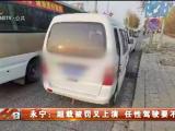 永宁:超载被罚又上演 任性驾驶要不得-20201128