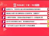 宁夏丨今日热议-20201126