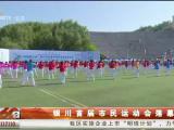 银川首届市民运动会落幕-20201201