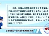 曝光台宁夏石嘴山一公司虚开发票被追刑责-20201202