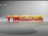 宁夏经济报道-20201223