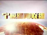 宁夏新闻联播(卫视)-20201202