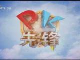 PK先锋-20201201
