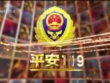 平安119-20201213