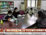 斩断电信网络诈骗上线 中卫沙坡头公安再抓六名嫌疑人-20201201