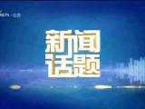 红色胜地 多彩西吉-20201229
