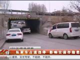 私家车占道违停 影响交通存隐患-20201202