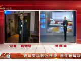 银川荣华园水压过低 影响居民生活-20201201