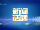 新闻话题-20201214