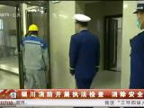 银川消防开展执法检查 消除安全隐患-20201202