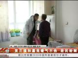 贺兰福和嘉苑暖气不热 居民盼解决-20201201