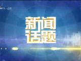 """""""美丽新宁夏 奋进十四五""""系列访谈-20201211"""