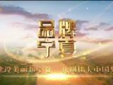 品牌宁夏-20201229