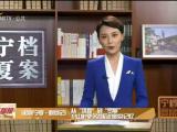 """《档案宁夏 脱贫记》从""""落难""""到""""罗曼"""" 小山村更名背后的脱贫记忆-20201130"""