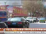 兴庆公安35小时跨省打掉系列盗窃沿街商铺犯罪团伙-20201202