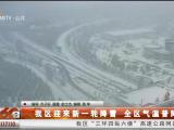 我区迎来新一轮降雪 全区气温普降-20201202