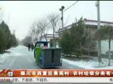 银川市西夏区昊苑村:农村垃圾分类有一套-20201202