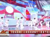 【现场直播】记者探班2021宁夏春节联欢晚会-20210128