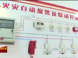泾源县建成固原市首个多功能、全覆盖的应急消防科普教育基地-20210116