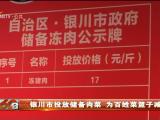 银川市投放储备肉菜 为百姓菜篮子减负-20210128