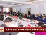 宁夏农业特色优势产业新品种选育专项实施8年成果丰硕-20210121