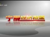 宁夏经济报道-20210112