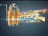 都市阳光-20210116