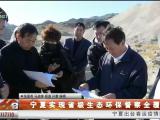 宁夏实现省级生态环保督察全覆盖-20210128