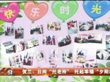"""贺兰:日间""""托老所""""托起幸福""""夕阳红""""-20210121"""