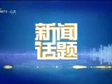 灵武:期待与您相遇-20210106