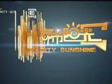 都市阳光-20210118