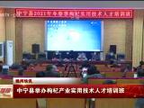 晚间快讯丨中宁县举办枸杞产业实用技术人才培训班-20210121
