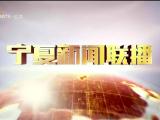 宁夏新闻联播-20210121