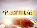 宁夏新闻联播(卫视)-20210115
