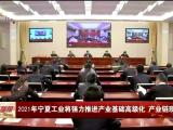 2021年宁夏工业将强力推进产业基础高级化 产业链现代化-20210121
