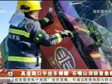 高速路口半挂车侧翻 石嘴山消防紧急救援-20210121