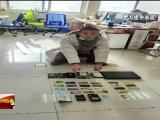 """吴忠警方打掉一个""""杀猪盘""""电信网络诈骗犯罪团伙 涉案金额100余万元-20210110"""