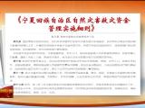 宁夏出台救灾资金管理实施细则