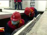 应对寒潮天气 国网银川市供电公司克服寒潮天气 助力地方经济快速发展-20210110