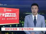 新鲜本地事 宁夏今日热议-20210121