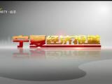 宁夏经济报道20210127