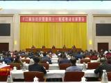 十二届自治区党委第十一轮巡视动员部署会召开-20210228