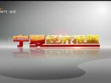 宁夏经济报道-20210215