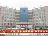 西吉:强化疫情防控 筑牢安全屏障-20210222