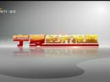 宁夏经济报道-20210216