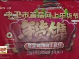 """""""网上年货节""""带旺节日消费市场 宁夏实现销售额近18亿元-20210227"""