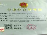 宁夏核发首张《行业综合许可证》-20210227